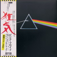 Pink Floyd - The Dark Side Of The Moon, JAP (Or)
